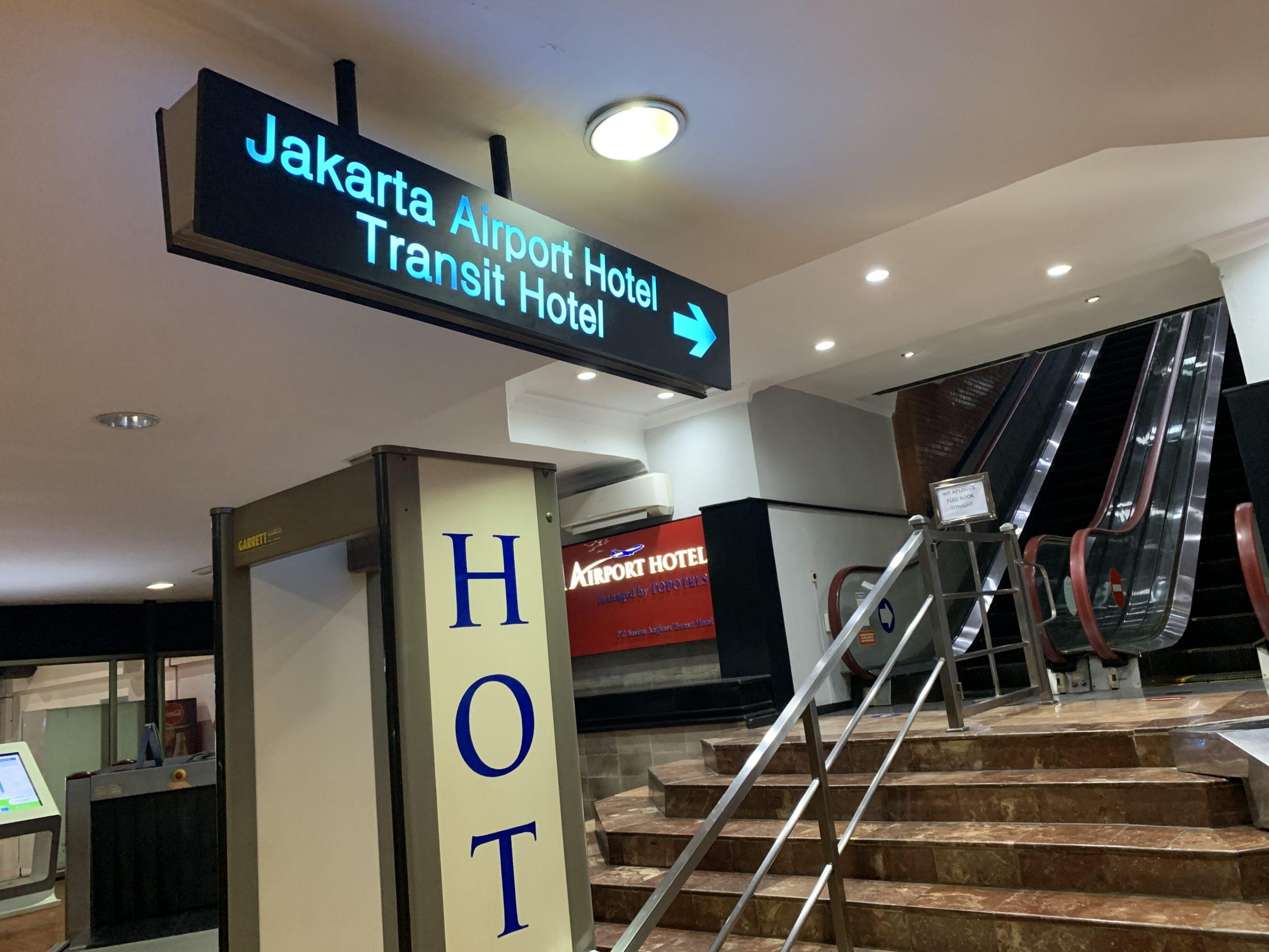 ジャカルタ 空港 ホテル